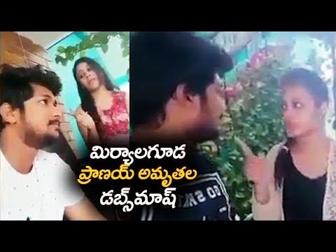 MiryalaGuda Amrutha And Pranay last CUTE DUBSMASH VIDEO | Amrutha Pranay Dubsmash | Telugu Trending