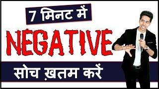 Download 7 मिनट में Negative सोच ख़तम करें : Positive Thinking Video in Hindi by Him-eesh 3Gp Mp4