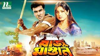 Bangla Movie Raju Mastan | Manna, Moushumi, Shaheen Alam, Mou