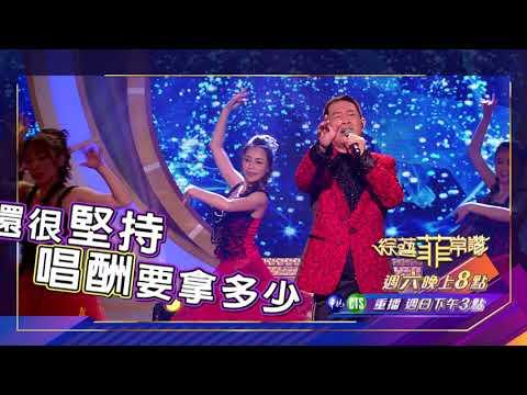 【台語天王失業 張菲也悲從中來】2018.03.24綜藝菲常讚預告
