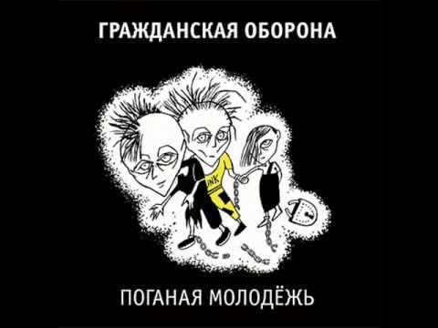 Гражданская Оборона, Егор Летов - Старость - не Радость