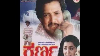 Karna 1986: Full Kannada Movie Part 8