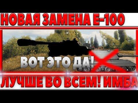 НОВАЯ ЗАМЕНА Е-100, ЭТОТ ТАНК ЛУЧШЕ ВО ВСЕМ ВОТ! КРУЧЕ БРОНЯ! МОЩНЕЕ ОРУДИЕ! БЫСТРЕЕ! world of tanks