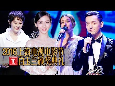 中國-東方衛視-2016上海電視節閉幕式全紀錄