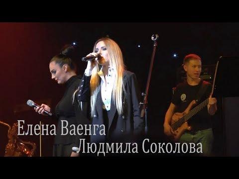 Л.Соколова & Е.Ваенга - Кони привередливые (БКЗ 21.09.2017г.)