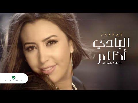 Jannat ... Al Badi Azlam - Video Clip | جنات ... البادي أظلم - فيديو كليب video