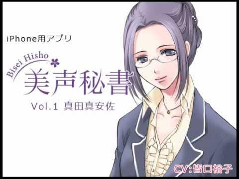 『美声秘書 Vol.1』CM 第1弾