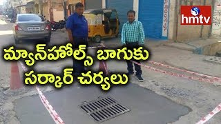 GHMC Special Drive On Manholes in Hyderabad | hmtv