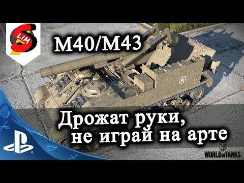 M40/M43 Дрожат руки не играй на арте WOT PS4 World of Tanks Console