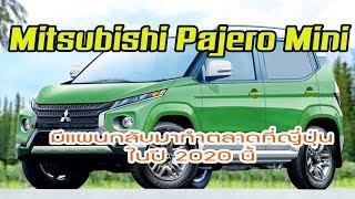 Mitsubishi Pajero Mini ใหม่ มีแผนกลับมาทำตลาดที่ญี่ปุ่นในปี 2020 นี้