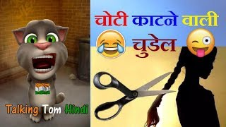 Choti Katne Wala Funny Comedy - Talking Tom Hindi (चोटी काटने वाला) - Talking Tom Funny Videos