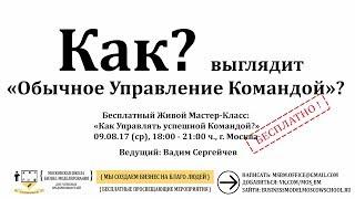 КАК ВЫГЛЯДИТ ОБЫЧНОЕ УПРАВЛЕНИЕ КОМАНДОЙ ? - МК - СТАРТАП - МОСКОВСКАЯ ШКОЛА БИЗНЕС-МОДЕЛИРОВАНИЯ