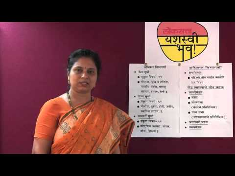 How To Prepare: Nagrikshastra video