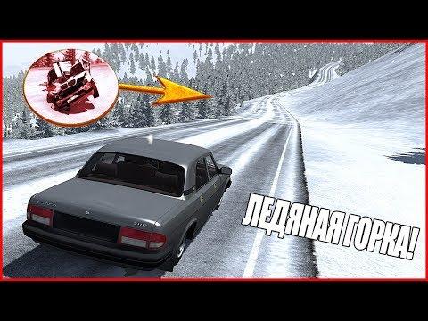 ЗИМА! ЛЕДЯНАЯ ГОРКА! СМЕРТЕЛЬНЫЙ СПУСК! - BEAMNG DRIVE РОССИЯ!