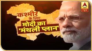 जानिए कश्मीर को लेकर क्या PM मोदी का 'मंथली प्लान', हिटलिस्ट में 10 नाम, 30 दिन में काम तमाम
