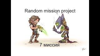 Starcraft: Random mission project - 7 миссия - Z2