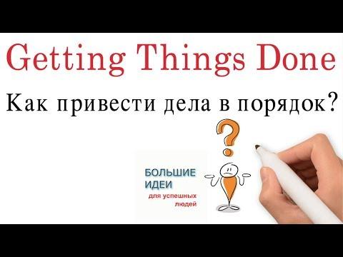 Как привести дела в порядок – метод GTD