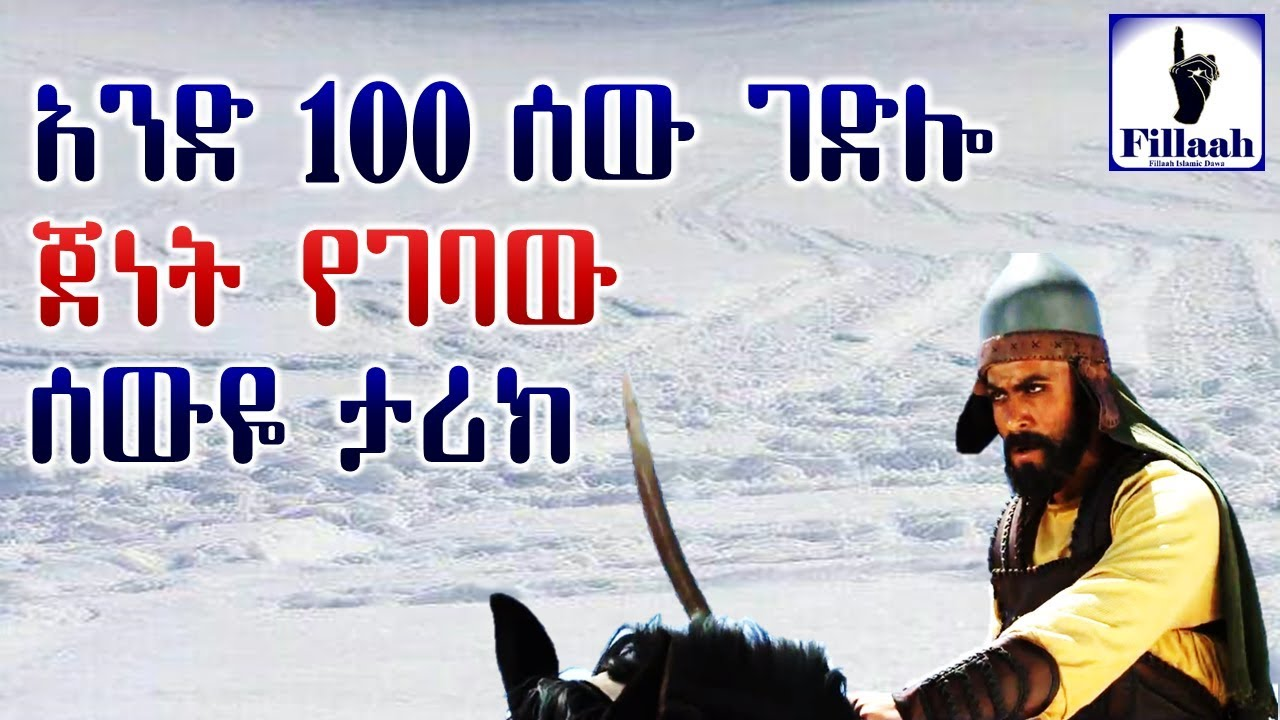 100 sew gedlo Jenet geba
