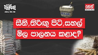 2021-09-08 | Neth Fm Balumgala