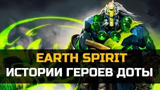 История Доты: Earth Spirit, Дух Земли