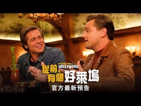 【從前,有個好萊塢】台灣全球第一個上映 昆汀塔倫提諾 x布萊德彼特 x 李奧納多 x 瑪格羅比 7.24(三) 搶先全球上映