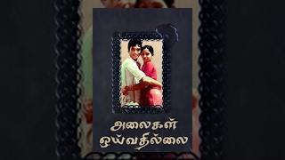 Alaigal Oivathillai Tamil Movie