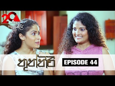 Thuththiri | Episode 44 | Sirasa TV 13th August 2018 [HD]