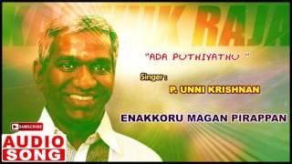 Aathu Mettula Song | Enakkoru Magan Pirappan Tamil Movie Songs | Ramki | Khushboo | Karthik Raja
