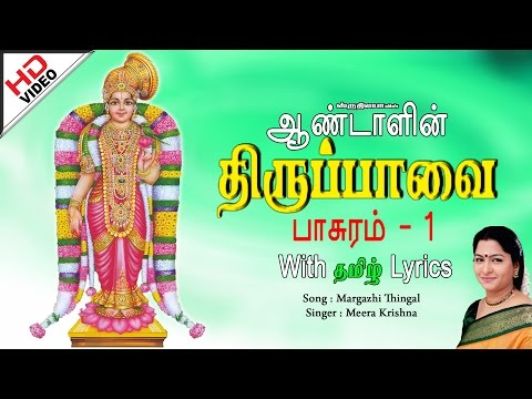 Andal's Thiruppavai - Margazhi Thingal video