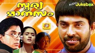 Evergreen Film Songs | Soorya Manasam | Superhit Melody Songs | Malayalam Movie Songs | Jukebox