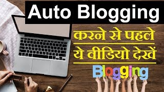 What Is Auto BLogging | AutoBlogging क्या है? | How To Start Auto Blogging