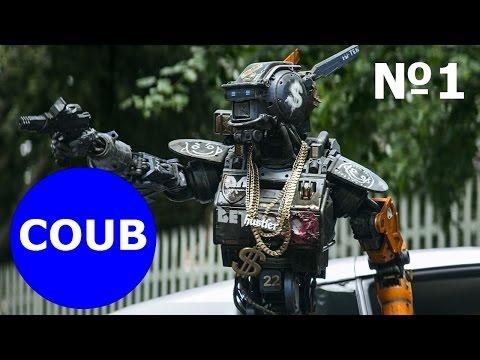 ЛУЧШИЕ ПРИКОЛЫ: подборка кубов о роботах. Coub Compilation (ВЫПУСК 1).