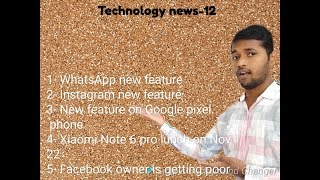 Technology news-12 [ WhatsApp new feature, Instagram new feature, I phone explodes,]