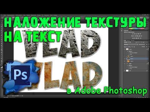 Как сделать текстуру на текст в фотошопе