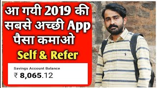 Best Earning App 2019 | Best earning App For Android 2019 March