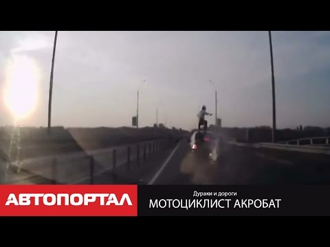 Акробатический трюк мотоциклиста во время аварии