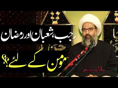 Rajab,Sha'aban Aur Ramazan Momin Ky Liye..?? | Maulana Anwar Ali Najafi | 4K