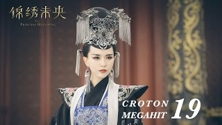 錦綉未央 The Princess Wei Young 19 唐嫣 羅晉 吳建豪 毛曉彤 CROTON MEGAHIT Official