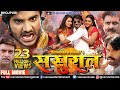 "SASURAL - ससुराल | Pradeep Pandey ""Chintu"", Kajal 