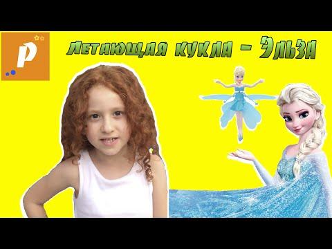 Обзор | Летающая игрушка  - Кукла Эльза | Летающая фея
