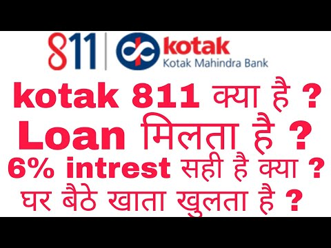 Kotak 811 | Kotak Mahindra Bank | Kotak Bank Se Loan Bhi Milta Ha Kya |