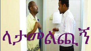 Latamelchign (Ethiopian Movie)