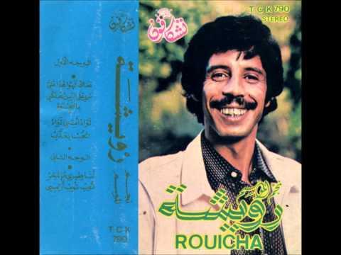 Mohamed Rouicha - Afak Al Howa