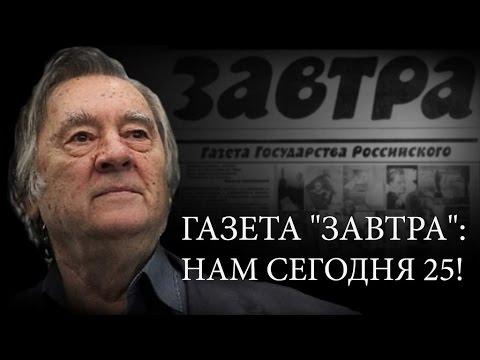 Газета Советская Россия