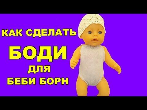 Как сделать для кукол беби бон