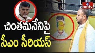 చింతమనేనిపై సీఎం సీరియస్ | CM Unhappy with Chintamaneni, Summons him | hmtv
