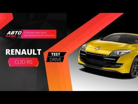 Тест-драйв Renault Clio RS
