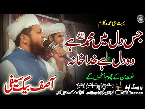 Jis Dil Main Muhammad Hai Saifi Naat By Saifitube.pk video