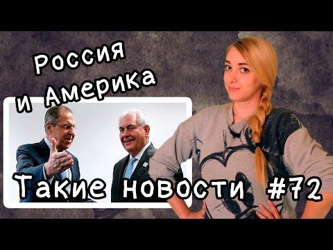 Россия и Америка. Такие новости №72