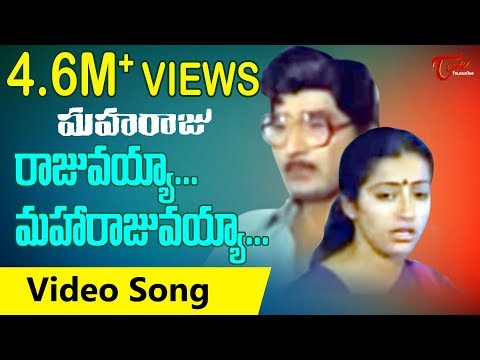 Maharaju - Telugu Songs - Rajuvayya Maharajuvayya video